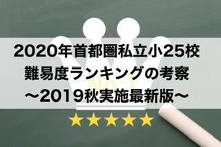 高校 2021 私立 都内 倍率